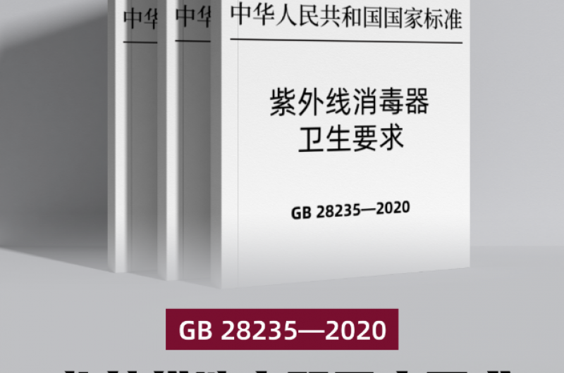 《紫外线消毒器卫生要求》(GB 28235—2020)